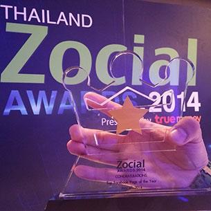 รางวัล Thailand Zocial Awards 2014