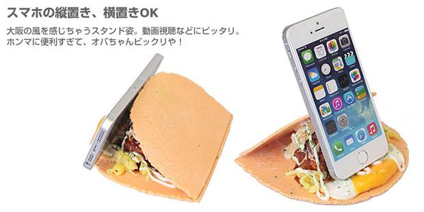ขนมเบื้องญี่ปุ่น ที่วางมือถือ
