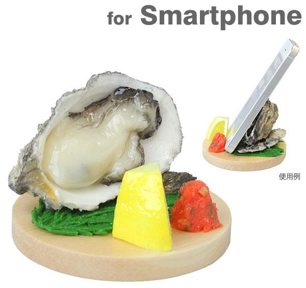 ที่วางมือถือ หอยนางรม