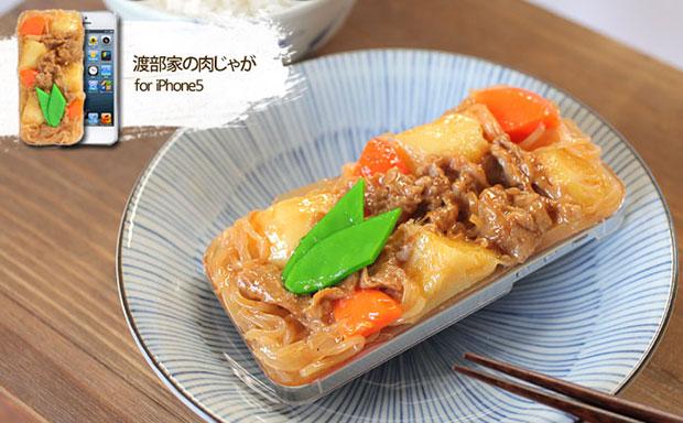 เคสไอโฟน อาหารญี่ปุ่น