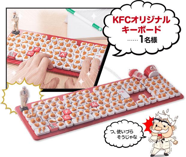 คีย์บอร์ด KFC