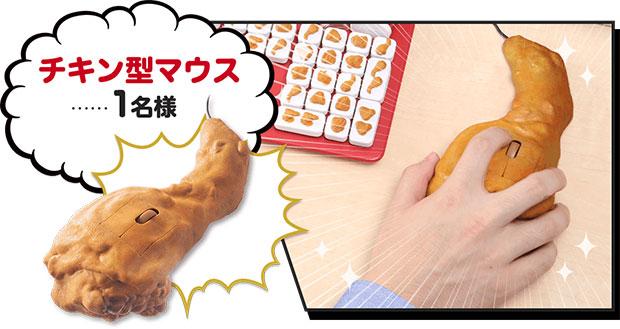 เม้าส์ KFC