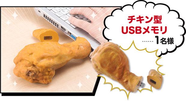 USB KFC