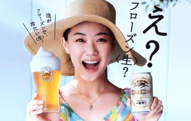 kirin ichiban frozen beer slushie maker 1