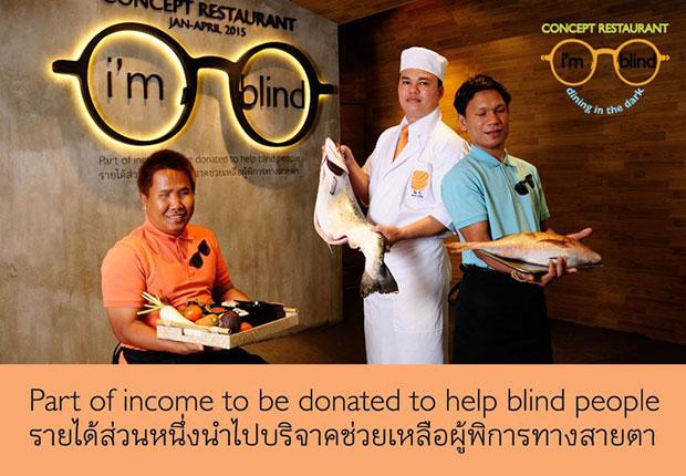 กินอาหารในความมืด พร้อมทำบุญให้คนตาบอด