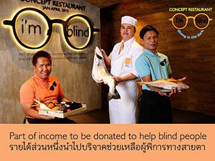 รับประทานอาหารในความมืด พร้อมทำบุญให้คนตาบอด
