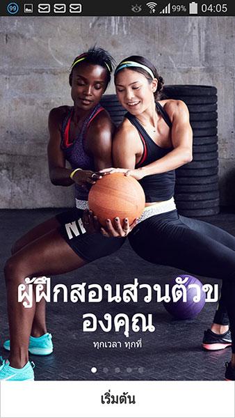 แอพพลิเคชั่นออกกำลังกาย ครูฝึกสอนส่วนตัว