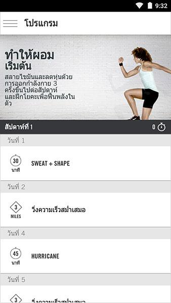 แอพพลิเคชั่นออกกำลังกาย ตั้งโปรแกรมการออกกำลังกาย