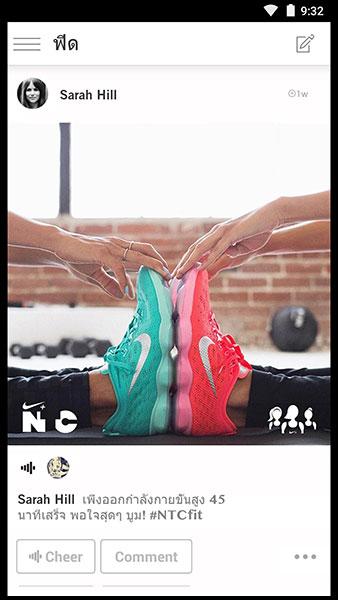 แอพออกกำลังกายสำหรับผู้หญิงของ Nike