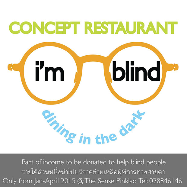 I'm Blind ทานอาหารในความืด