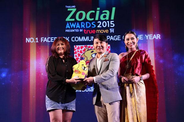 อีเจี๊ยบ เลียบด่วน Thailand Zocial Awards 2015