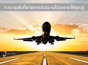 ความลับเกี่ยวกับสายการบิน