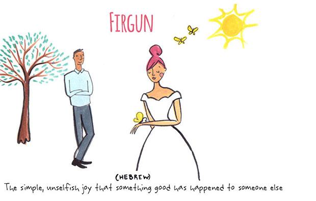 คำหวาน Firgun