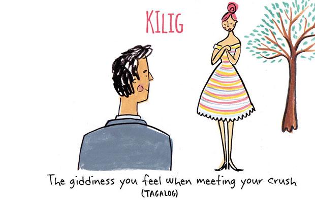 คำหวาน Kilig