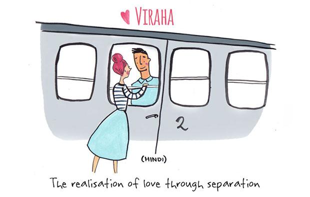 คำหวาน Viraha