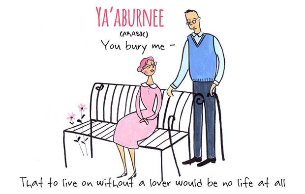 คำหวาน Ya'Aburnee