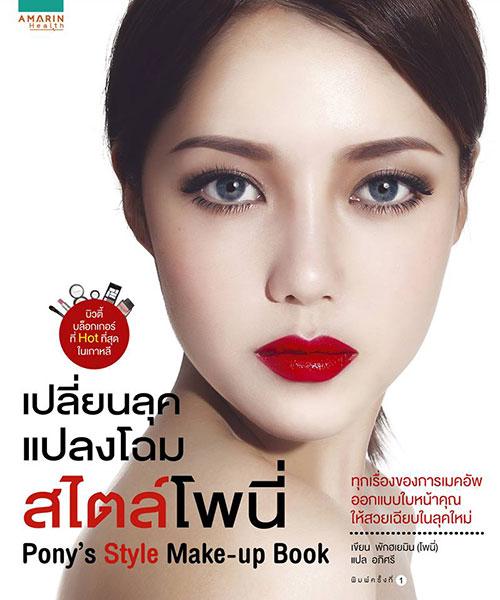 หนังสือของโพนี่ ภาษาไทย