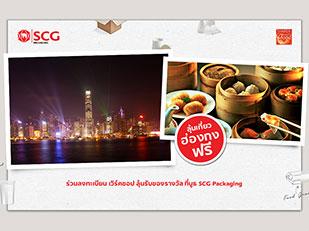 THAIFEX 2016 SCG Pakaging