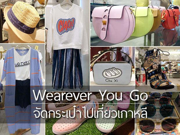 Wearever You Go แต่งยังไงให้ปัง เมื่อต้องจัดกระเป๋าไปเที่ยวเกาหลี