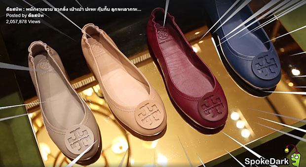 #ของมันต้องมี #มินนี่รองเท้าพับได้ TORY BURCH
