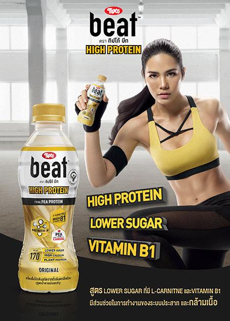 เครื่องดื่มไฮโปรตีนสกัดจากถั่วลันเตาสีเหลือง