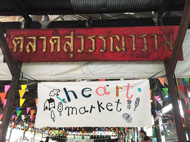 ตลาดไร้คาน ตลาดอาร์ตที่สร้างจากหัวใจ