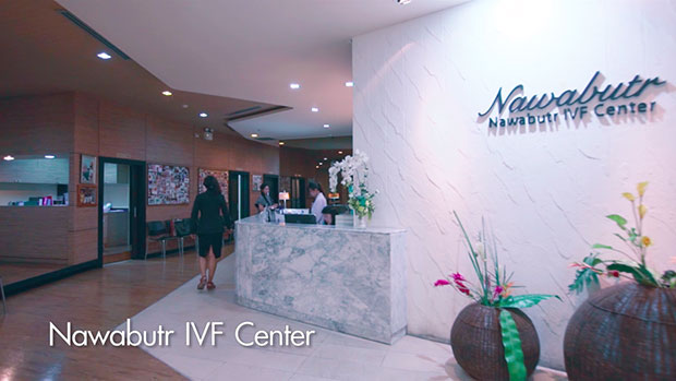 Nawabutr IVF Center ช่วยเหลือคู่สมรสที่มีปัญหาการมีบุตรยาก