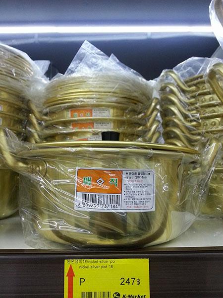 สินค้าจากเกาหลี เครื่องครัว