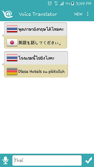 แอป Translate Voice