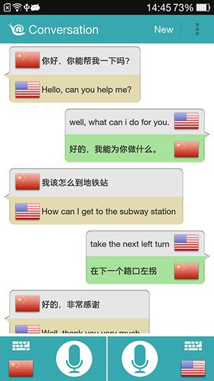 แอพ Translate Voice
